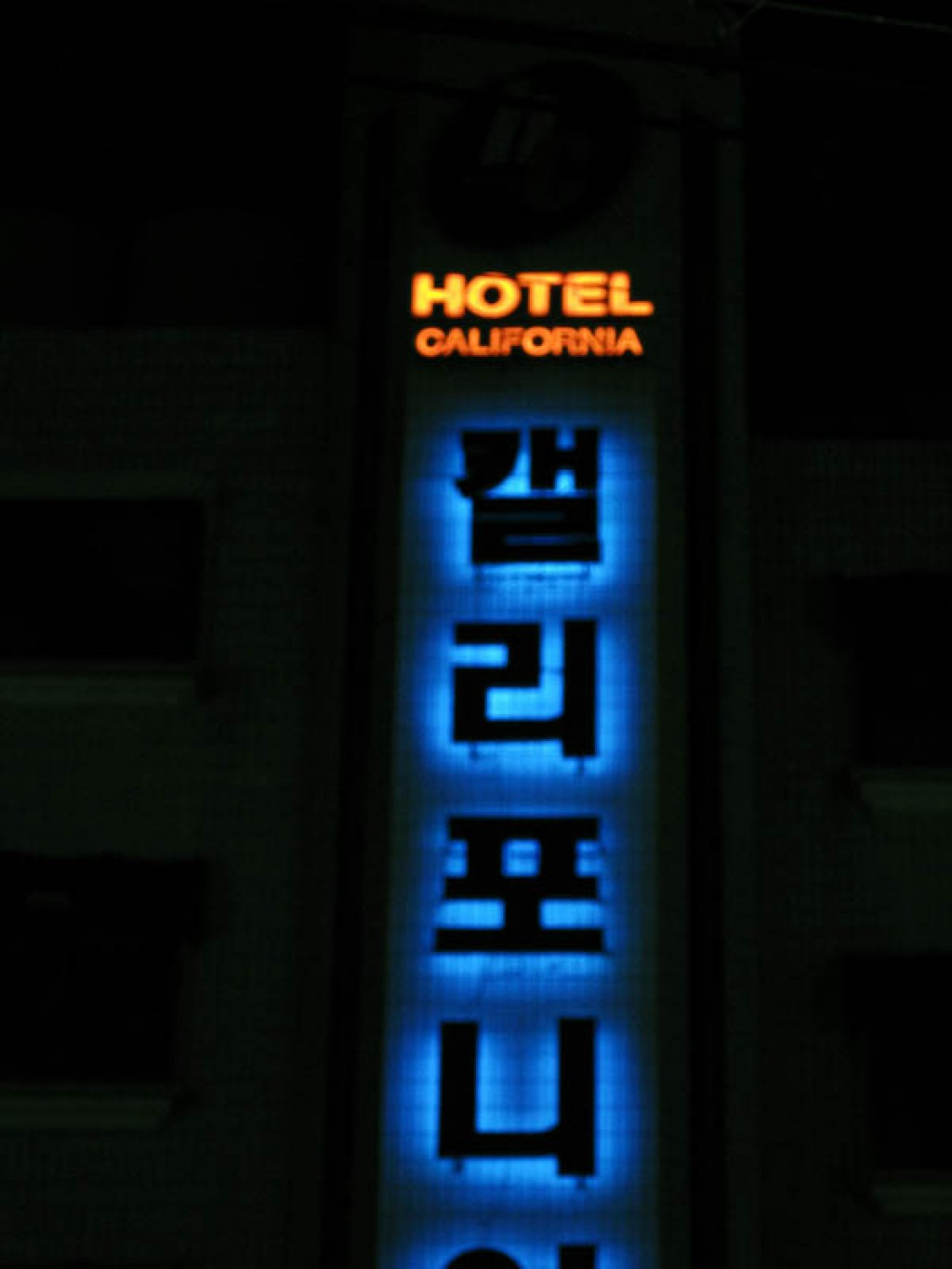 Hotel California! You can never leave...