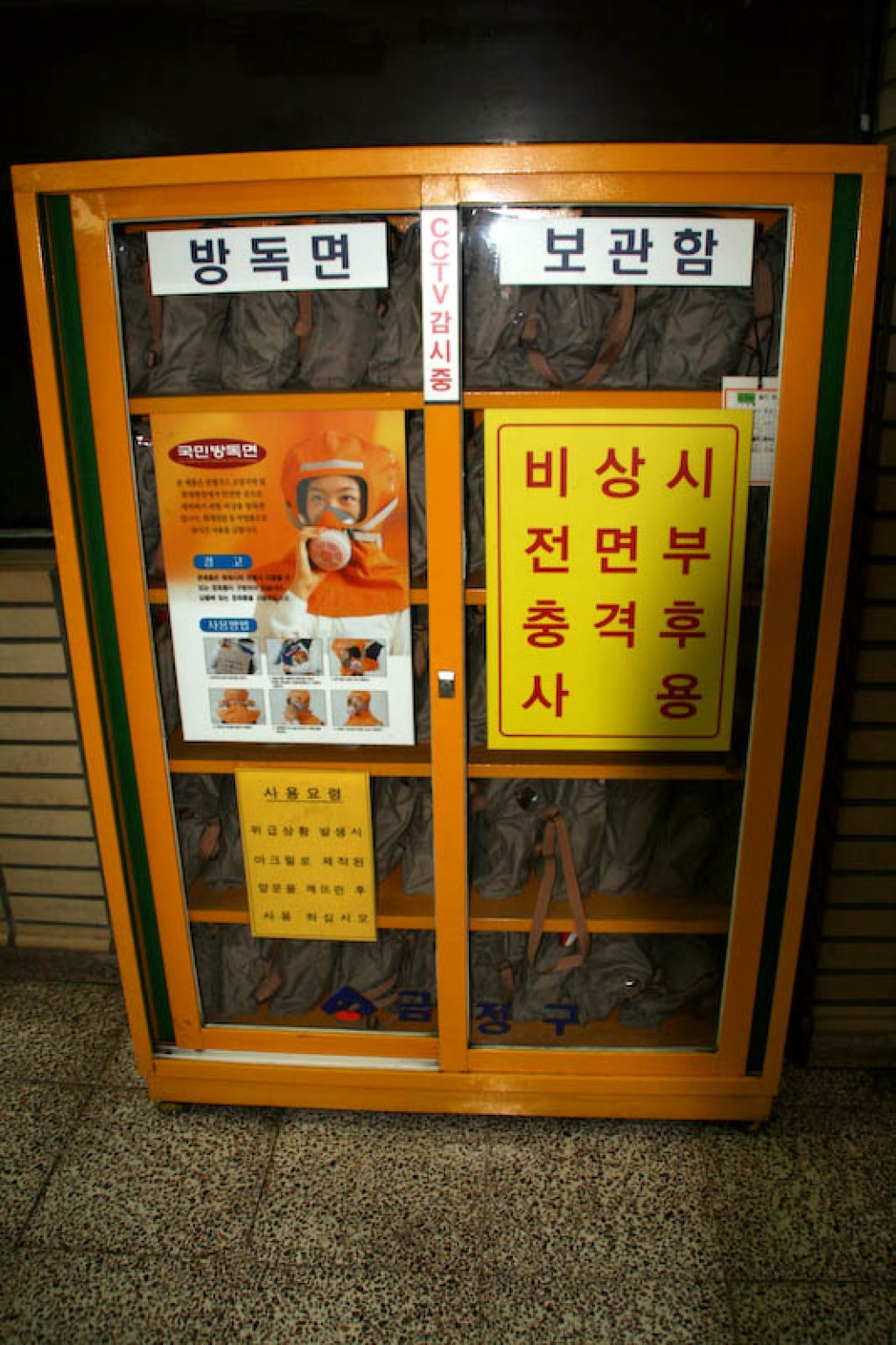 An unsettling introduction to Busan was the cabinet full of gas masks at the subway station.