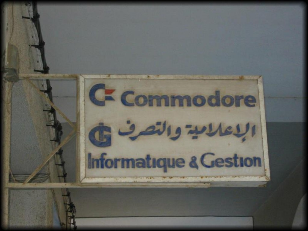 An ad for an old Commodore computer store just outside the medina.