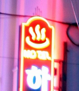 Symbol for a love motel