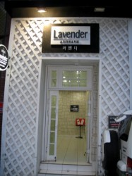 Outside the entrance to Lavender.